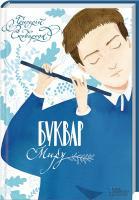Сковорода Григорій Буквар миру. Книга для сімейного читання 978-966-14-9255-3