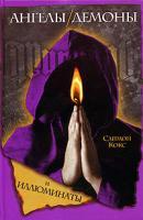 Саймон Кокс Ангелы, демоны и иллюминаты 5-17-034495-3, 5-9713-1383-5, 5-9578-3297-9