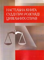 Упорядник Лівшиц Давид Настільна книга судді при розгляді цивільних справ [текст] практичний посібник 978-611-01-0473-9