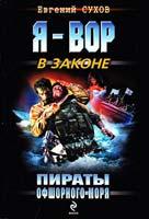 Сухов Евгений Пираты Офшорного моря 978-5-699-46550-7