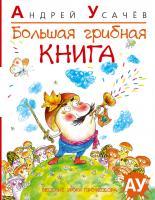 Усачёв Андрей Большая грибная книга 978-5-389-02235-5