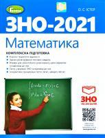 Істер Олександр Математика : Комплексна підготовка до зовнішнього незалежного оцінювання. ЗНО 2021 978-966-11-1056-3