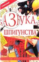 Азбука шпигунства 966-605-001-1