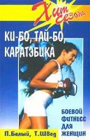 П. Белый, Т. Швед Ки-бо, Тай-бо, Каратэбика. Боевой фитнесс для женщин 5-222-03233-7