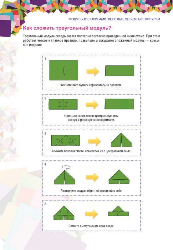 Модульные поделки из бумаги схемы