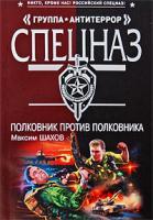 Максим Шахов Полковник против полковника 978-5-699-34163-4