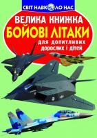 Зав'язкін Олег Велика книжка. Бойові літаки 978-617-7268-39-9