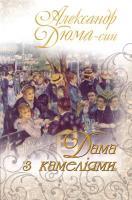 Дюма-син Александр Дама з камеліями 978-966-441-139-1