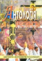 Лозко Галина Антологія християнства 978-966-8504-34-1