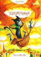 Скиба Роман Баламутинки 978-966-2909-70-8
