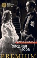 Дюморье Дафна Голодная гора 978-5-389-10827-1