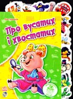 Курмашев Рінат Про вусатих і хвостатий. (картонка)