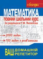 Яковлева Г. М. Математика.Повний шкільний курс.Навчальний посібник. (М) 978-966-10-1467-0