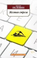 Пелевин Виктор Желтая стрела : повести, эссе и психические атаки 978-5-389-11758-7