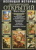 Жюль Верн Всеобщая история географических открытий 978-5-699-20808-1