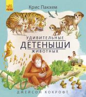 Пакхем Крис Удивительные детёныши животных