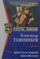 Александр Тамоников Вернуться живым невозможно 978-5-699-22048-9