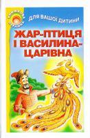 Жар-птиця і Василина-царівна 978-966-487-023-5