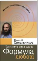 Синельников Валерій Таємнича сила слова. Формула любові 978-966-2263-30-5