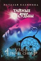 Наталья Калинина Узор твоих снов 978-5-699-36190-8