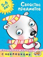 Земцова Ольга Свойства предметов (5-6 лет) 978-5-389-00019-3