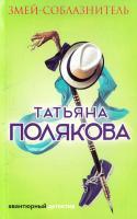 Полякова Татьяна Змей-соблазнитель 978-5-699-98644-6