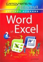 Левин Александр Word и Excel. Самоучитель Левина в цвете. 2-е изд. 978-5-4237-0076-8