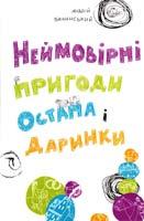 Бачинський Андрій Неймовірні пригоди Остапа і Даринки 978-966-465-316-6