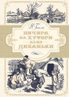 Гоголь Николай Вечера нахуторе близ Диканьки (иллюстр. А.Лаптева) 978-5-389-15291-5
