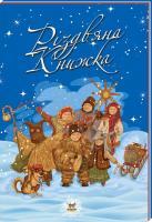 Шаповалова К. Різдвяна книжка 978-617-7316-36-6