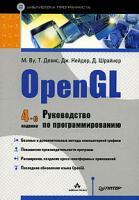 М. Ву, Т. Девис, Дж. Нейдер, Д. Шрайнер OpenGL. Руководство по программированию 5-94723-827-6, 0-3211-7348-1