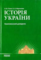 Гісем Олександр, МартишокОлександр Історія України: Комплексний довідник 978-966-672-691-2