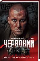 Кокотюха Андрій Червоний 978-617-12-5059-8