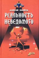 Алексей Прийма Реальность неведомого 5-93229-095-1