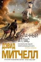 Митчелл Дэвид Облачный атлас 978-5-699-68696-4
