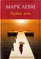 Леви Марк Первая ночь 978-5-389-04023-6
