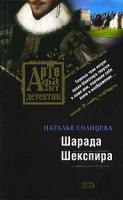 Наталья Солнцева Шарада Шекспира 978-5-699-22636-8