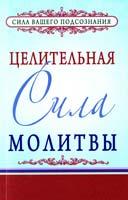 Мэрфи Джозеф Целительная сила молитвы 978-985-15-1553-6