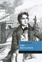 Александр Дюма Граф Монте-Кристо 978-5-699-32438-5
