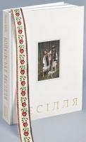 Наталія Хібеба , Ольга Фреймут Бойківське весілля 978-966-97901-5-6