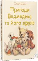 Хіссен Джейн Пригоди Ведмедика та його друзів 978-617-690-304-8