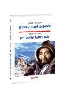 Лондон Джек Звичаї білої людини/The White Man's Way 978-966-03-8828-4
