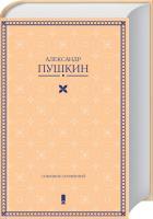 Пушкин Александр А. Пушкин. Собрание сочинений 978-617-12-3956-2
