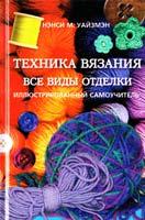 Нэнси М. Уайзмэн Техника вязания. Все виды отделки 978-5-17-062952-7