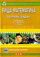 За ред. В.П. Дубовика, І.І. Юрика Вища математика. Збірник задач 978-966-97179-1-7