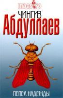 Чингиз Абдуллаев Пепел надежды 978-5-699-35310-1