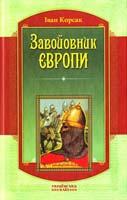 Корсак Іван Завойовник Європи 978-966-2151-94-7
