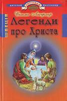 Лагерлеф С. Легенди про Христа.\оранж. 966-661-527-4