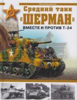 Барятинский Михаил Средний танк