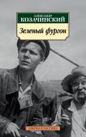 Козачинский Александр Зеленый фургон 978-5-389-14568-9